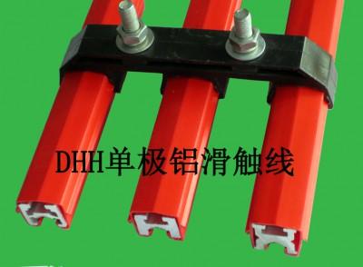 DHH单极滑触线