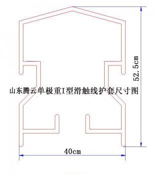 单极重型滑触线尺寸