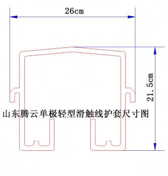 单极轻型滑触线尺寸