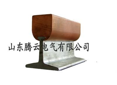 铜钢复合型钢体滑触线