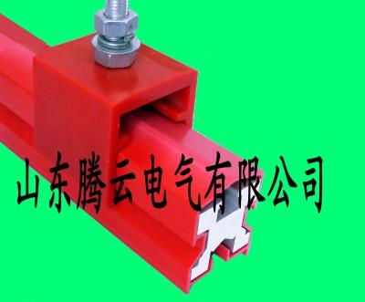 QYH-1250A滑触线