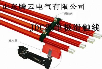 JDC型单极组合式滑触线