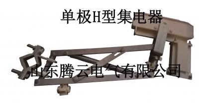 HJD型集电器